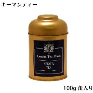 キーマンティー 100g 缶入