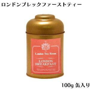 ロンドンブレックファーストティー 100g 缶入