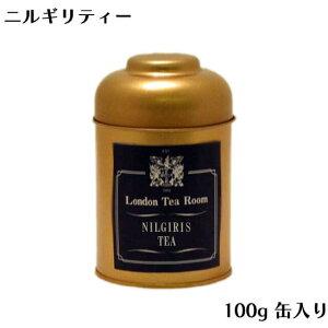 ニルギリティー 100g 缶入