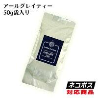 アールグレイティー紅茶葉50g