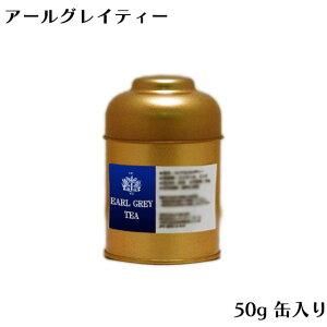 アールグレイティー 50g PU缶入