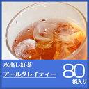 簡単!水出し紅茶 アールグレイ(1L用/80ティーバッグ入) 国産アイスティー【殺菌済み】【安心してお飲みいただけます】