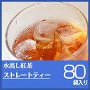 簡単!水出し紅茶 ストレート(1L用/80ティーバッグ入) 国産アイスティー【殺菌済み】【安心してお飲みいただけます】