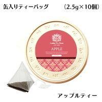 三角メッシュティーバッグアップルティー(2.5g×10個)缶入り