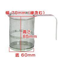 パーツ販売・特許茶漉し付きティーポット(ステンレス製、陶器製共通)茶漉しのみ(ティーポット本体・蓋は付いておりません)