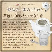 ジャンピングが発生しやすいよう、ティーポットの底まである内蔵茶漉しが付属。湯量が一目でしっかり確認出来ます!