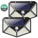 即納 ソーラーライト 屋外 100LED センサーライト 2個セット 人感センサー 4面発光 ガーデンライト 屋外照明 夜間自動…