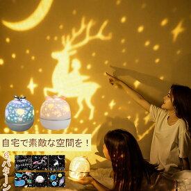 即納 プラネタリウム スタープロジェクターライト 星空ライト USB充電式 家庭用 部屋用 天井 自宅 室内用 プロジェクター ナイトライト 6種類投影フィルム バレンタインデー 360度回転ライト ロマンチック雰囲気 誕生日 プレゼント ギフト クリスマス