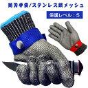 耐切創手袋 レベル5 軍手 防刃 防刃手袋 作業用手袋 作業グローブ 切れない手袋 ステンレス鋼メッシュ 防護手袋 ステ…