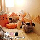 ベビーベッドガード ハウス型 赤ちゃん サイドガード 転落防止 ベッドバンパー バンパー クッション ベッドフェンス …