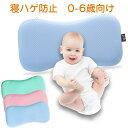即納 ベビー枕 新生児 赤ちゃん 枕 ベビー枕 ベビーピロー 絶壁防止枕 睡眠サポート 寝返り 向き癖防止 絶壁頭 低反発…