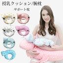 授乳クッション サポート枕 科学授乳 新生児用 赤ちゃん ボリューム ボディーピロ 負担軽減 円座クッション サポート…