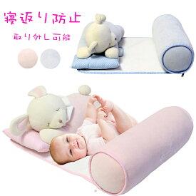 寝返り防止 ベビー 寝返り防止クッション ベビー枕 赤ちゃん 枕 落下防止 枕 ぬいぐるみ ベビー用品 女の子 男の子 くまさん ウサギさんカバーつき 洗える