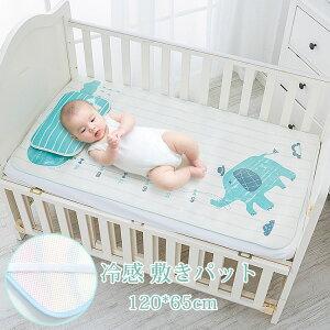 冷感 敷きパット ベビー 冷感マット 赤ちゃん 120*65cm 接触冷感 ひんやり 夏用 冷感パッド 赤ちゃん用クール敷きパッド パッドシーツ おむつ替えシート 通気性抜群 3Dメッシュ かわいい 暑さ