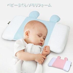 ベビー枕 新生児 赤ちゃん 枕 ...