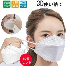 一部即納 マスク 50枚セット ダイヤモンド型 冷感マスク 立体マスク 不織布 冷感 口紅がつきにくい 血色マスク マスク 3Dマスク KN95 使い捨てマスク 大人 フェイスマスク 不織布マスク 使い捨て 立体 4層フィルター構造 飛沫対策 大人用 ますく 防塵 男女兼用