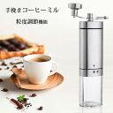 コーヒーミル 手動 手挽きコーヒーミル 手動式 コンパクト 粒度調節可能 アウトドア セラミック刃 容量20g/2-3人分 小…
