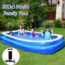 ビニールプール 子供用 プール 200cm ファミリープール 家庭用 プール 手動ポンプ付き 折り畳み収納 スイミング ゲー…