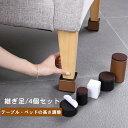 継ぎ脚 高脚 継脚 継足 高さ調整 4個セット +3/5cm テーブル・ベッドの高さ調節 長脚 脚長 こたつ 脚高 シンプル 高さ…