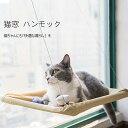 即納 猫窓 ハンモック ウィンドウベッド ペットベッド ペットグッズ 猫用品 吸盤タイプ 猫 ハンモック 窓 ベッド 猫は…