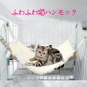 猫 ハンモック 冬 リバーシブル あったか ハンモック 猫ベッド ボア ふわふわ オールシーズン ペットベッド 秋冬 ケー…