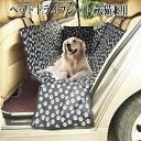 ペット ドライブシート 犬猫兼用 犬猫 ドライブシート 車用 保護シート ドライブケージ カーシートカバー カー用品 後…