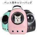 ペット キャリーバッグ ペットバッグ お出かけ 宇宙船カプセル型ペットバッグ 犬猫兼用 猫キャリーリュック 12個 通気…
