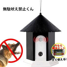 即納 無駄吠え防止グッズ 超音波 しつけ 吠えるのを防止 犬用 3段階の感度調節 LED 表示ランプ 全犬種使用可能トレーニング 防水 自動感知 防止機器 しつけ用品 日本語取扱説明書付き 電池付き 送料無料