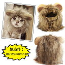 猫用帽子 ペット用帽子 犬猫用ウィッグ 猫コスプレキャップ ライオンに大変身 猫被り物 ペット用 猫用帽子 可愛さ100…