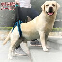 即納 歩行補助ハーネス ケアハーネス ペット 後足用 歩行サポート メッシュ S/M/L/XLサイズ 老犬の介護 介護用品 犬用…