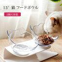 フードボウル 猫 ペット食器台 ダブルボウル 傾斜フードボウル 猫ボウル 小型犬 猫 えさ 皿 小型犬用 食器 犬猫用 食…