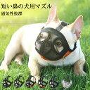 犬 口輪 短頭種 犬のマズル 口が開ける 防止口輪 拾い食い止め 噛みグセ 通気性抜群 犬用マズル口輪 口輪 ワンちゃん …