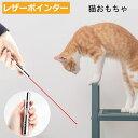 猫 おもちゃ 猫じゃらし レーザーポインター LEDライト ブラックライト 多機能 USB充電 ペット用品 猫用 玩具 猫 イン…