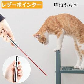 即納 猫 おもちゃ 猫じゃらし レーザーポインター LEDライト ブラックライト 多機能 USB充電 ペット用品 猫用 玩具 猫 インドア活動 出入りサポート ストレス解消 運動不足 肥満対策