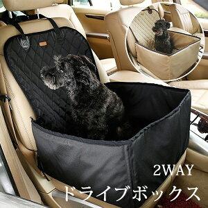 ドライブボックス ベッド 2WAY ドライブシート 折りたたみ カーシート シートカバー 犬用 猫用 ペット用 洗える 夏用 ドライブ用品 おでかけ ペットシート ペットベッド 小型犬 中型犬 大型犬