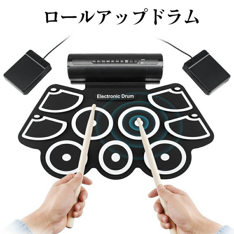 即納 ロールアップドラム 電子ドラム 9パットver USB電源式 スピーカー内蔵 シリコン電子ドラム 携帯式 電子 ドラム パッドセット 9シリコンドラム スピーカー ドラムスティック/フットペダル付き ロール楽器 コンパクトサイズ MP3・USB・PHONES対応可能 送料無料
