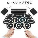 即納 ロールアップドラム 電子ドラム 9パットver USB電源式 スピーカー内蔵 シリコン電子ドラム 携帯式 電子 ドラム …