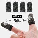 即納 荒野行動 PUBG Mobile スマホ用指サック 手汗対策 超薄 ゲーム用指カバー 4個入り スマホゲーム 指サック 操作性…