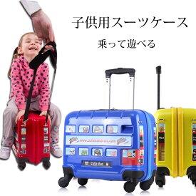 スーツケース 子供 キッズキャリーケース トランク 子供用 バス形 機内持ち込み 子供用キャリーケース 子供が乗れる 女の子 男の子 乗って遊べる キッズ キャリーバッグ 飛行機 新幹線 丈夫 軽量 多機能 旅行 帰省 お出掛け