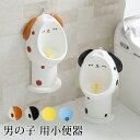 オマル トイレトレーニング 男の子 小便器 おまる 分離式小便器 子供用トイレ トイレトレーナー トイレ練習 男の子用…