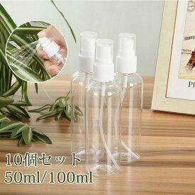 即納 スプレーボトル アルコール対応 10個セット 小分けボトル 100ml/50ml 詰替ボトル スプレー容器 詰替え容器 ボトル 小分け お出かけ用