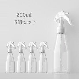 即納 スプレーボトル アルコール対応 5個セット 200ml 小分けボトル 詰替え容器 詰替ボトル シンプル スプレー容器 ボトル 小分け ノズルロックでき ミスト コスメ用 詰替ボトル 家庭用/会社用/学校用以内