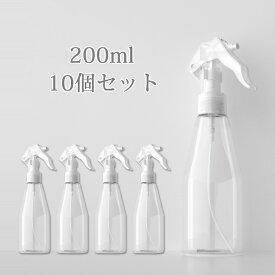 即納 スプレーボトル アルコール対応 10個セット 200ml 小分けボトル 詰替え容器 詰替ボトル シンプル スプレー容器 ボトル 小分け ノズルロックでき ミスト コスメ用 詰替ボトル 家庭用/会社用/学校用以内