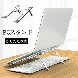 クーポンで300円OFF ノートパソコンスタンド PCスタンド 折りたたみ 折り畳み式 4段階角度調整 パソコンスタンド 超軽量 PCホルダー ノートpc スタンド 携帯便利 アルミ合金製 放熱対策 17イン以下 タブレット/ラップトップ/iPad/MacBook/Macbook Ai/Macbook Pro/kindle