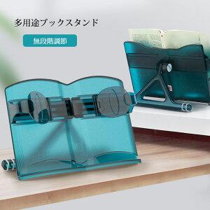 ブックスタンド 書見台 本立て 角度調節可能 データホルダー Book Stand ブックホルダー 高さと角度可能 ブックホルダー 片手でページをめくる 筆記台 姿勢矯正 読書台 タブレット台 レシピ台