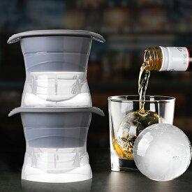 製氷皿 丸型 アイストレー製氷器 シリコーン製 蓋付き アイスボールメーカー 2個セット 選べる4色 製氷器 丸い氷 アイス 溶けにくい お酒やジュースなどをより楽しめる
