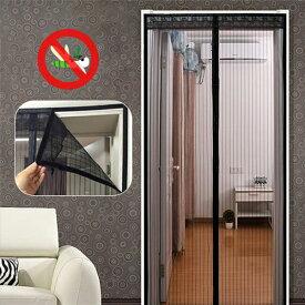 即納 玄関網戸 虫よけ マグネット開閉式玄関カーテン ドア用メッシュ エコ 節電 暑さ対策 取付簡単 夏は涼しい 蚊取り虫除け は暖かい ブラック 送料無料