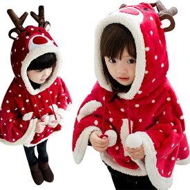 サンタコスチューム キッズ クリスマス衣装 マント サンタ服 サンタクロース 鹿 トナカイ サンタ衣装 あったかボア ドット柄 サンタ衣装 ベビー 女の子 子供服 コスプレ パーティー クリスマス コスチューム 可愛い 送料無料