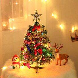 即納 クリスマスツリー 50cm 卓上 ミニツリー クリスマス飾り LEDイルミネーション 20点セット オーナメント おしゃれ キラキラ 雰囲気満々 暖かい 簡単な組立品 飾り 部屋 商店 おもちゃ プレゼント 送料無料