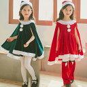 サンタ コスプレ衣装 女の子 ポンチョ サンタクロース サンタ服 キッズ クリスマス コスチューム マント サンタ コス…